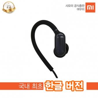 샤오미 블루투스 스포츠 넥밴드 미미어 YDLYEJ02LM (블랙) (업체별도 무료배송)