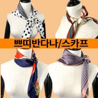 [PANDA] 여성 사각 스카프 9종 택1 (업체별도 무료배송)