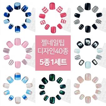 [매디슨애비뉴] 젤네일팁 5종세트 (1종 24피스 x 5종) (업체별도 무료배송)