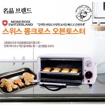 [스위스 몽크로스] 미니오븐기 6L (업체별도 무료배송)
