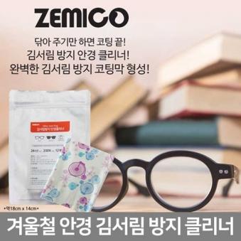ZEMICO 김서림 방지 안경클리너 S size(14*18)cm+L size(29*29)cm (업체별도 무료배송)