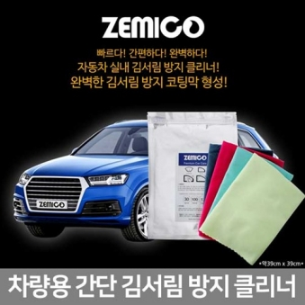 ZEMICO 김서림 방지 차량용클리너(39*39cm) (업체별도 무료배송)