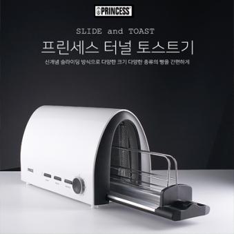 프린세스 터널 토스터 142331 (업체별도 무료배송)