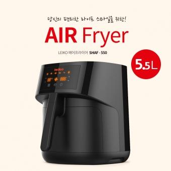 레이코 에어프라이어 디지털 5.5리터 (SHAF-550) (업체별도 무료배송)