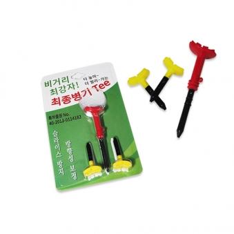 비거리 최강자 최종병기 골프티꽂이 (업체별도 무료배송)