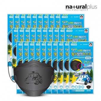 내츄럴플러스 어린이 황사방역마스크 KF94 (끈조절/폴리/검정) x 30개 (업체별도 무료배송)