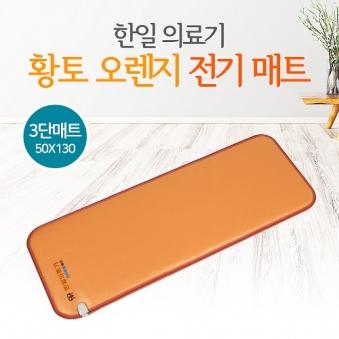 [한일의료기] 황토 전기매트 미니 사이즈 프리미엄 3인 방석 HL-1003 (업체별도 무료배송)