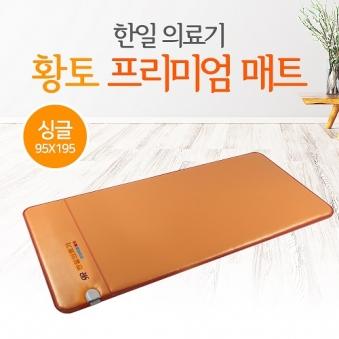 [한일의료기] 황토 프리미엄 전기매트 오렌지 싱글 HL-2003S (업체별도 무료배송)