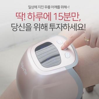 휴먼 트리플케어 무선온열 찜질 무릎 안마기 HKD-24 (업체별도 무료배송)