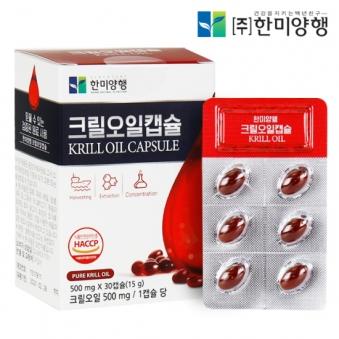 한미양행 인기질58%! 크릴오일 500mg * 30캡슐 x 3박스 (업체별도 무료배송)