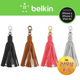 [벨킨] MIXIT 패션 아이폰 충전케이블 태슬형 F8J174bt (업체별도 무료배송)