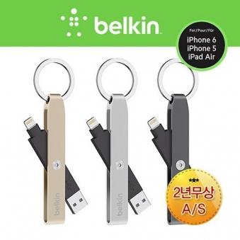 [벨킨] MIXIT 패션 아이폰 충전케이블 열쇠고리형 F8J172bt (업체별도 무료배송)
