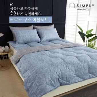 [simply home] 심플리홈 크로스 구스 이불 Q + 베개커버 2 (업체별도 무료배송)