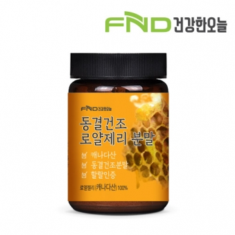 FND건강한오늘 동결건조 로얄제리 분말 30g x 1개 (업체별도 무료배송)