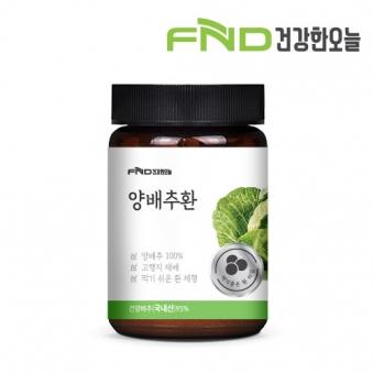 FND건강한오늘 양배추환 100g x 1개 (업체별도 무료배송)