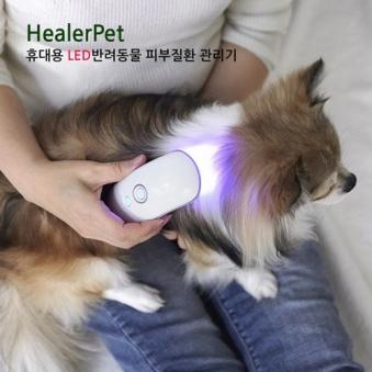 [힐러펫] 휴대용 반려동물 아토피 트러블 LED 피부질환 관리기 (업체별도 무료배송)