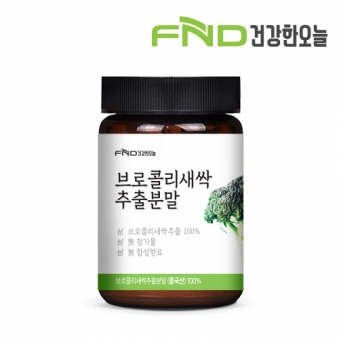 FND건강한오늘 브로콜리새싹추출분말 100g x 1개 (업체별도 무료배송)