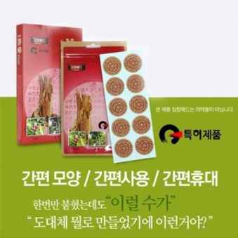 [특허인증] 한방 침향패드 20x10팩 (업체별도 무료배송)