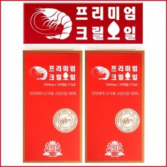 [홈쇼핑상품] 프리미엄 크릴오일 500mg x 30캡슐 x 2박스 (업체별도 무료배송)