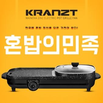 (디자인특허출원)클란츠 2in1 전기 냄비그릴팬 KRZ-1004 (업체별도 무료배송)