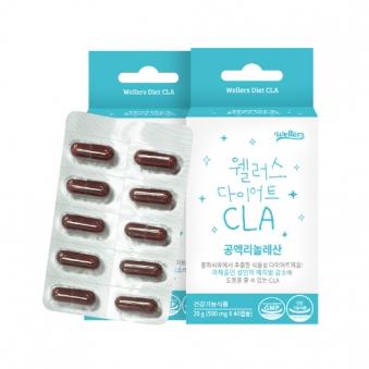 [1+1] [웰러스] 웰러스 다이어트 CLA 750mg 40캡슐 (업체별도 무료배송)