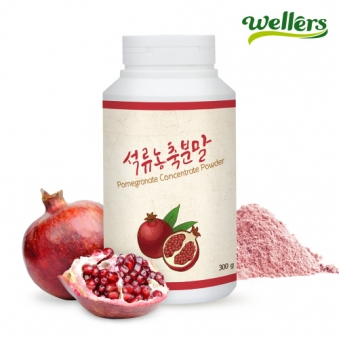 [웰러스] 석류농축 분말 300g (업체별도 무료배송)
