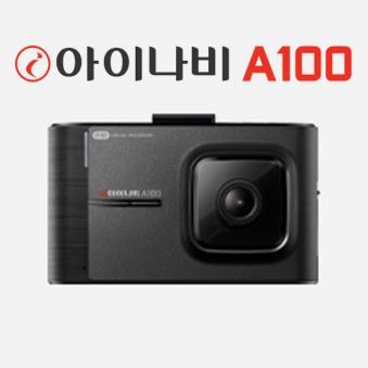 [아이나비] 블랙박스 A100(16G) (무료출장 제품설치포함) (업체별도 무료배송)