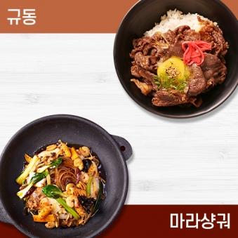 중독적인 마라샹궈 2인 900g + 규동 2인 500g (업체별도 무료배송)
