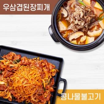 콩나물 불고기 2인 800g + 우삼겹된장찌개 2인 450g (업체별도 무료배송)