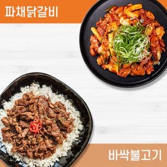 바싹 불고기 2인 700g + 파채닭갈비 2인 1,165g (업체별도 무료배송)