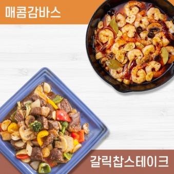 갈릭 찹스테이크 2인 700g + 매콤감바스 알 아히요&바게트 2인 600g (업체별도 무료배송)