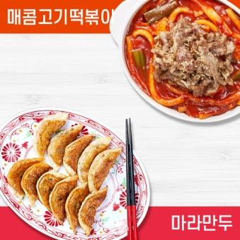 매콤 고기 듬뿍 떡볶이 2인 730g + 중독적인 마라교자 500g (업체별도 무료배송)