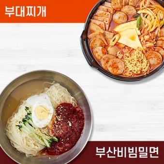 부산 비빔 밀면 2인 750g + 부대찌개 2인 816g (업체별도 무료배송)