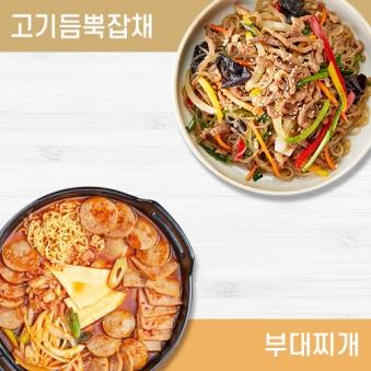 부대찌개 2인 816g + 고기듬뿍 잡채 2인 500g (업체별도 무료배송)