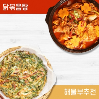 해물 부추전 2인 700g + 닭볶음탕 2인 1,100g (업체별도 무료배송)