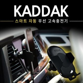 카딱 스마트 무선 고속 충전기(자동차/차량용) (업체별도 무료배송)