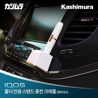 아이코스 홀더 전용 스탠드 충전 크래들 (색상 선택) (업체별도 무료배송)