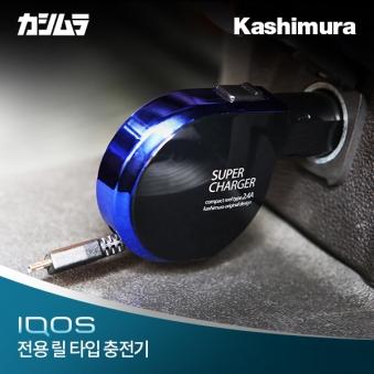 아이코스전용 릴타입 충전기 ( 업체별도 무료배송)