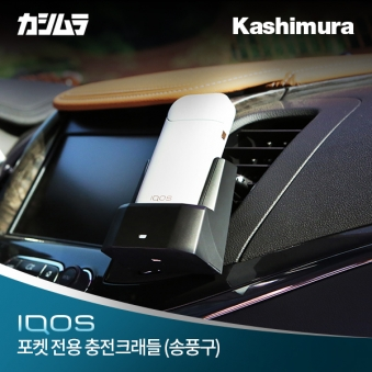 아이코스포켓전용 송풍구 충전 크래들 ( 업체별도 무료배송)