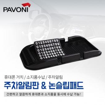 주차알림판 & 논슬립거치대 (업체별도 무료배송)