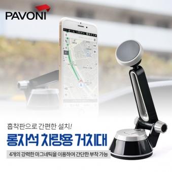 파보니 롱자석 차량용 핸드폰 거치대 (업체별도 무료배송)