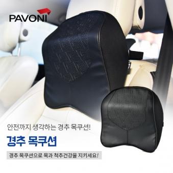 파보니 경추 목쿠션 (업체별도 무료배송)