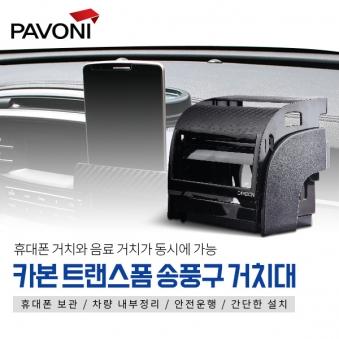 파보니 카본 트랜스폼 스마트폰/핸드폰 송풍구 거치대 (업체별도 무료배송)