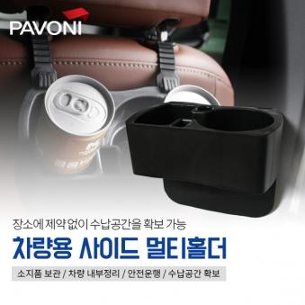 파보니 차량용 사이드 멀티홀더 (업체별도 무료배송)