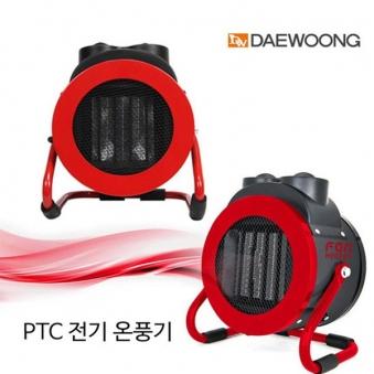 대웅 화이어볼 열폭풍기 DWH-5312PTC (업체별도 무료배송)
