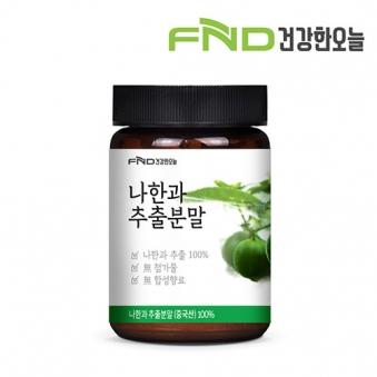 FND건강한오늘 나한과추출분말 100g x 1개 (업체별도 무료배송)