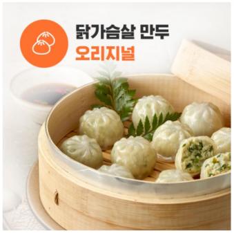 만두에 빠졌닭 168g X 10팩 오리지널/김치맛 택1 (업체별도 무료배송)