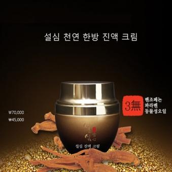 예나안 설심 진액 아이크림 30g 한방화장품 (업체별도 무료배송)