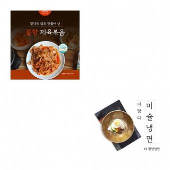 불향 제육볶음 2kg x 1팩 + 미슐냉면 1.2kg x 2팩 (업체별도 무료배송)