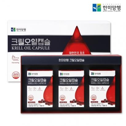 한미양행 크릴오일캡슐 500mg*30캡슐 x 3박스 쇼핑박스+쇼핑백증정 (업체별도 무료배송)